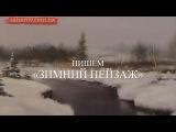 Зимний пейзаж. Сахаров Игорь. (ПОЛНАЯ ВЕРСИЯ)