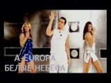 A-EUROPA - БЕЛЫЕ НЕБЕСА (Official video)