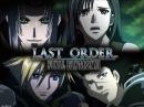 Последняя фантазия VII Последний приказ Final Fantasy VII Last Order