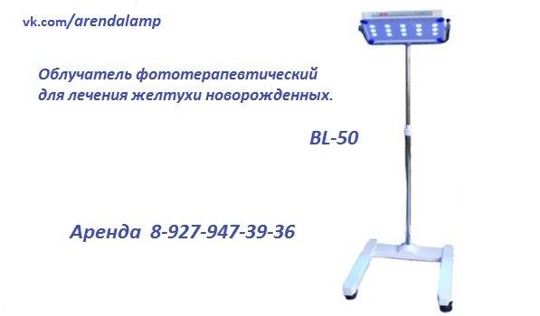 Файл инструкция BL-50.pdf