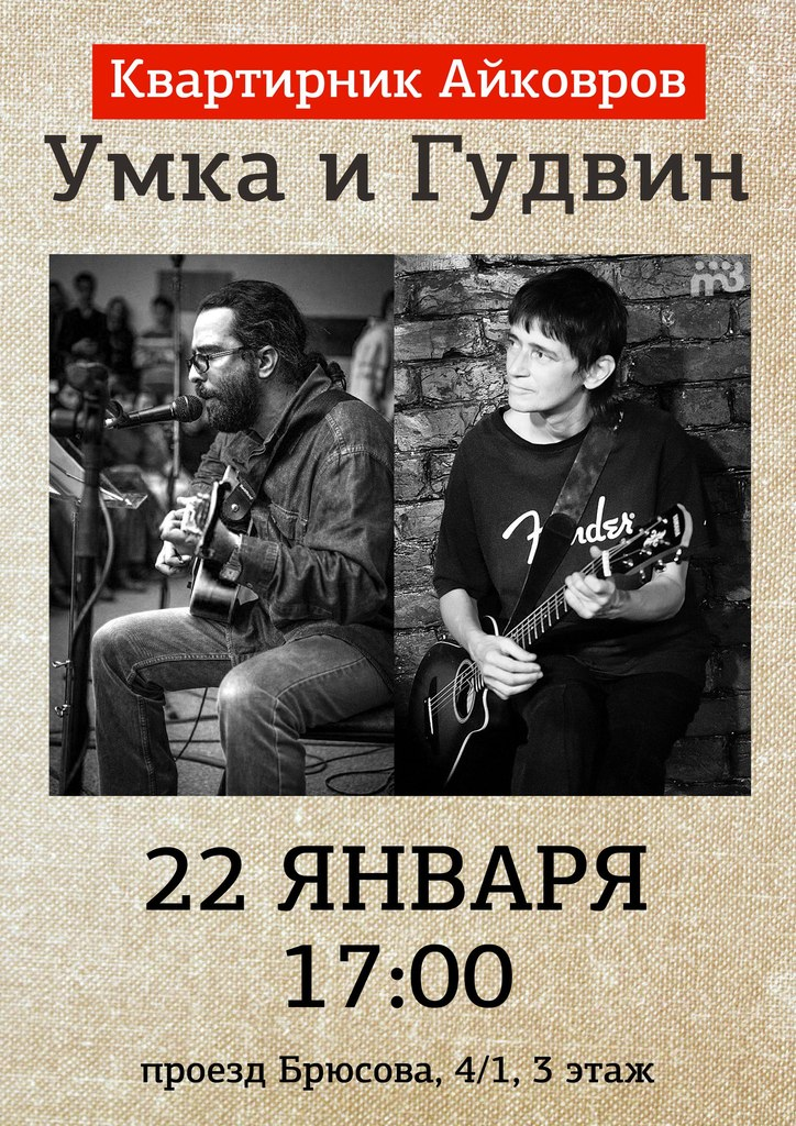Афиша Ковров Умка и Гудвин. Квартирник Айковров