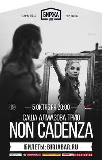 Саша Алмазова и Non Cadenza Trio в Биржа баре