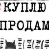 Бесплатные объявления в г. Ясиноватая