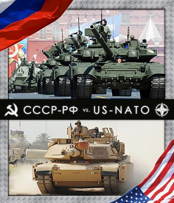 Конкурс «СССР/РФ vs USA/NATO»