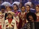 Хор. Кубанский Казачий Хор: Кубанскому Казачьему хору 195 лет Часть 2
