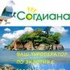 Туроператор Согдиана Туры на Бали, Китай, в Тай