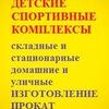 ДЕТСКИЕ СПОРТИВНЫЕ КОМПЛЕКСЫ (Томск)