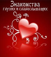 Знакомства с фото глухих или слабослышащих майн.ру ужгород знакомства