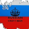 Russian Craft Beer