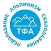 Томская федерация альпинизма (ТФА)