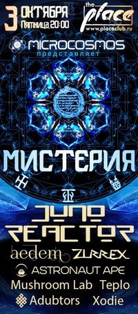 Мистерия от лейбла Микрокосмос с Juno Reactor