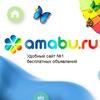 Amabu.ru