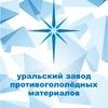 Уральский завод противогололедных материалов