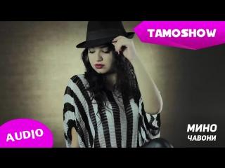 Мино - Чавони (Аудио) Mino - Javoni (Audio 2015)