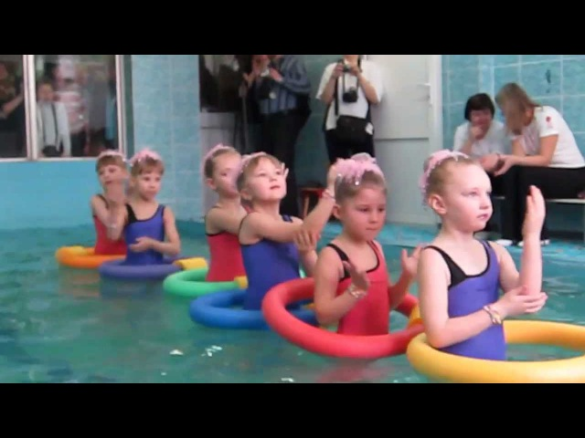 Д/с №2543 фестиваль по аквааэробике 01.04.2012 г.