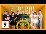 Сериал Корабль 2 сезон 9 серия СТС