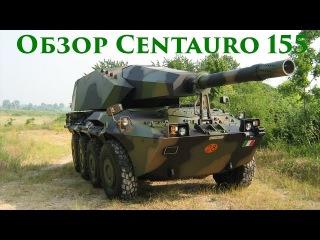 VoD Centauro 155 ЗБТ Armored Warfare