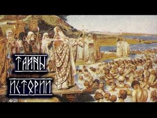 Ученые пересматривают историю России. Открытие археологов. Тайны крещения Руси