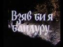 Solovyanenko Взяв би я бандуру Укртелефільм 1985