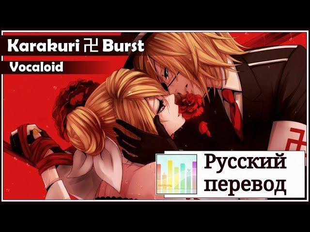 [Vocaloid RUS cover] j.am x Len - Karakuri 卍 Burst [Harmony Team]