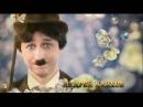 Заставка развлекательной сериальной передачи 6 кадров 2013 примерно (жаль, что закрыли )