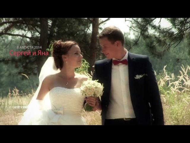 Свадебная прогулка Сергей и Яна 8 августа 2014