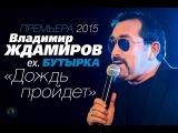 ПРЕМЬЕРА 2015! Владимир ЖДАМИРОВ экс-группа БУТЫРКА - Дождь пройдет