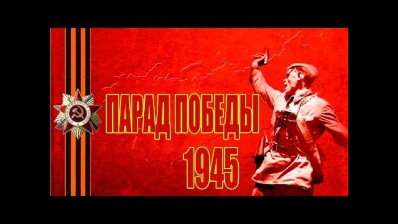 Военный Парад ПОБЕДЫ на Красной площади 24 июня 1945 года чб фильм