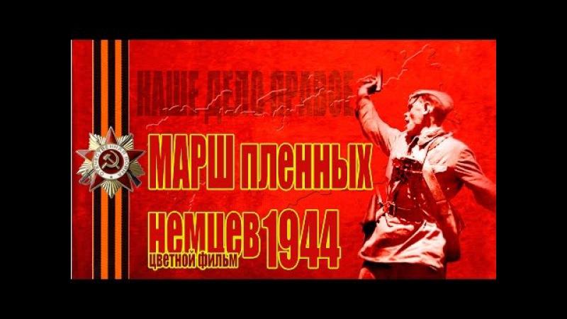 Марш пленных немцев в Москве 17 июля 1944 года