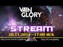 VainGlory лига GLAFI запись стрима 20.12.2014