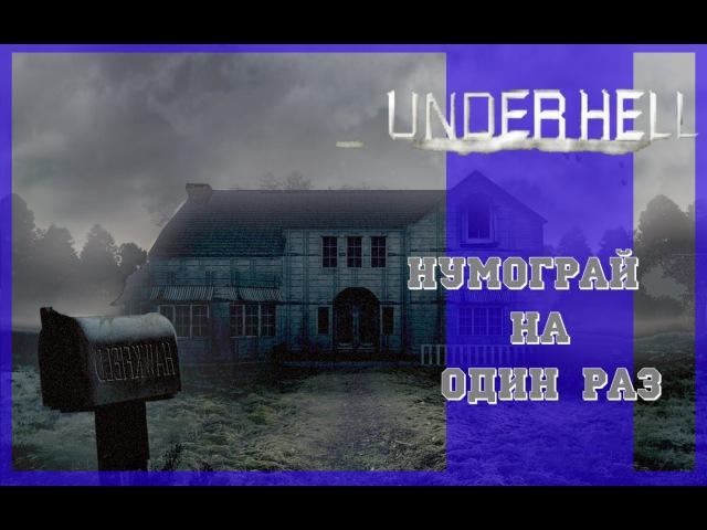 UnderHell [Нумограй на один раз] Старенький sourсe