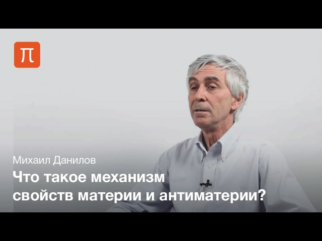 Михаил Данилов - Три поколения кварков