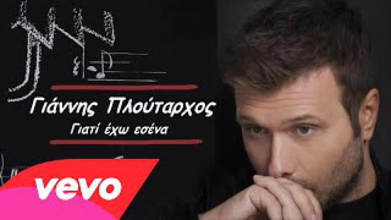 Giannis Ploutarhos - Giati Eho Esena