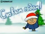Самое прикольное новогоднее поздравление!Смешное видео!