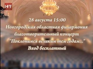 28 августа в 15 00 благотворительный концерт  Поклонимся великим тем годам