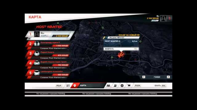 Cars of NFS 2012 1
