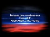 Большая пресс-конференция Главы ДНР Александра Захарченко в г.Дебальцево