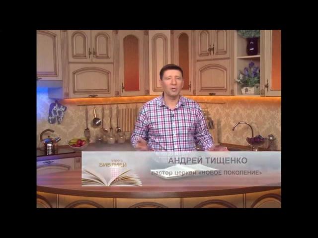 Утро с Библией №200 от 25.09.15. Дух благочестия