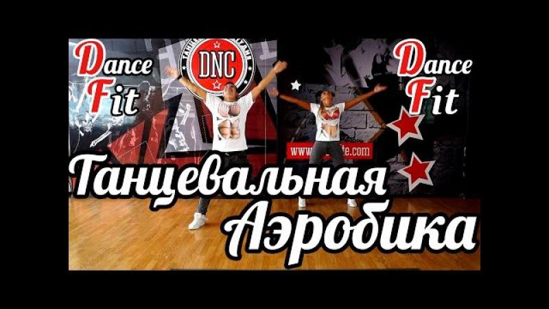 ТАНЦЫ - ТРЕНИРОВКА DanceFit ТАНЦЫ ЗУМБА
