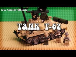 Как из лего сделать танк Т-62 инструкция