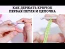 Воздушная петля и цепочка крючком ♥ 2 урок
