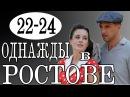 Однажды в Ростове 22 - 23 - 24 серия