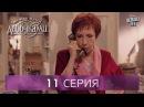 Сериал Между нами, девочками, 11 серия От создателей сериала Сваты и студии Квартал 95.