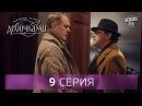 Сериал Между нами, девочками, 9 серия | От создателей сериала Сваты и студии Квартал 95.