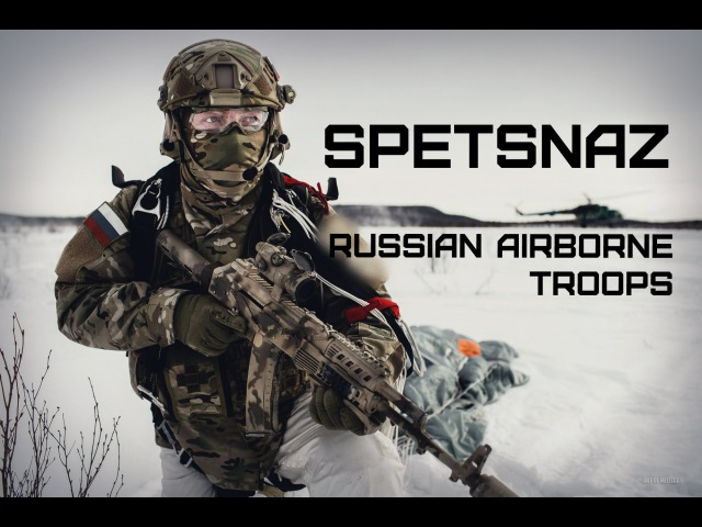 Спецназ Воздушно десантных войск РФ Spetsnaz Russian Airborne Troops