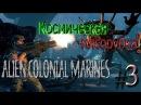 Alien colonial marines / Модернизация оружия 3 Серия