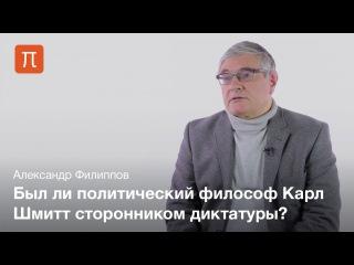Критика парламентаризма у Карла Шмитта — Александр Филиппов