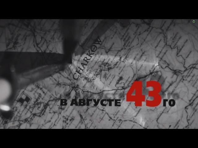 Фильм В августе 43-го. Вся правда об освобождении Харькова. Robinzon.TV