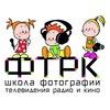 Школа Фотографии Телевидения Радио и Кино