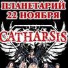 CATHARSIS в Рязани ♫ ПЛАНЕТАРИЙ ♫ 22 ноября